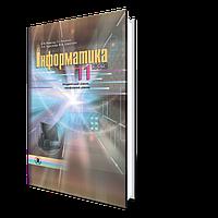 Інформатика, 11кл. Ривкінд Й.Я., Лисенко Т.І.
