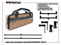 Набор стоек и буз баров в чехле World4Carp Stand Kit Universal 2 Coyote