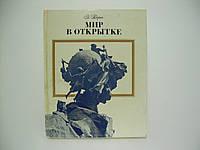 Тагрин Н.С. Мир в открытке (б/у)., фото 1