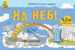 """Раскраска """"длинно-о-ое путешествие: В небе"""" (укр), 33 * 22см, Утро, 488253"""