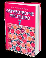 Образотворче мистецтво. Підручник (7 клас)  (Л. В. Папіш, М. М. Шутка)