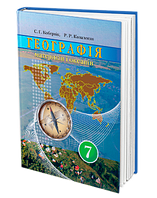 Географія. Підручник (7 клас)  (С. Г. Кобернік, Р. Р. Коваленко)