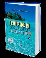 Географія. Підручник (7 клас)  (Т. Г. Гільберг, Л. Б. Паламарчук)