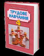 Трудове навчання. Підручник (4 клас)  (Н. М. Павич, Г. В. Бучківська)
