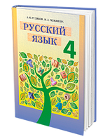 Російська мова. Підручник (4 клас)  (О. М. Рудяков, І. Л. Челишева)
