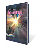 Інформатика, 11 кл. Ривкінд Й.Я., Лисенко Т.І.