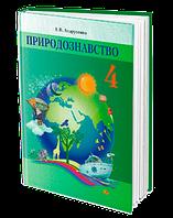 Природознавство. Підручник (4 клас)  (І. В. Андрусенко)