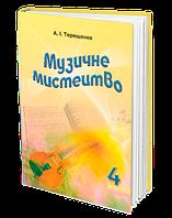 Музичне мистецтво. Підручник (4 клас)  (А. І. Терещенко)