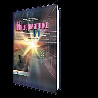 Информатика, 11 кл. Ривкинд И.Я., Лысенко Т.И.