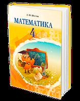 Математика. Підручник (4 клас)  (Л. Ф. Шостак)