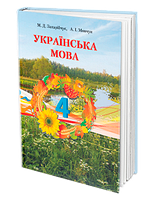 Українська мова. Підручник (4 клас)  (М. Д. Захарійчук, А. І. Мовчун)