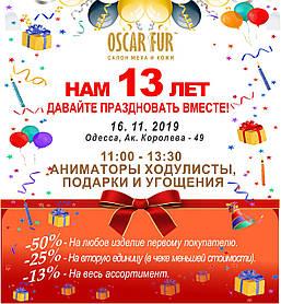 Приглашаем Вас на день рождения!