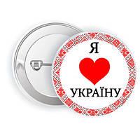 Значок сувенирный Я люблю Украину