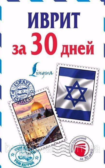 ІВРИТ ЗА 30 ДНІВ