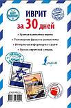 ІВРИТ ЗА 30 ДНІВ, фото 3