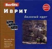 Иврит. Базовый курс+CD MP3