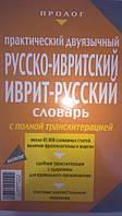Русско-ивритский иврит-русский словарь, 2005р.