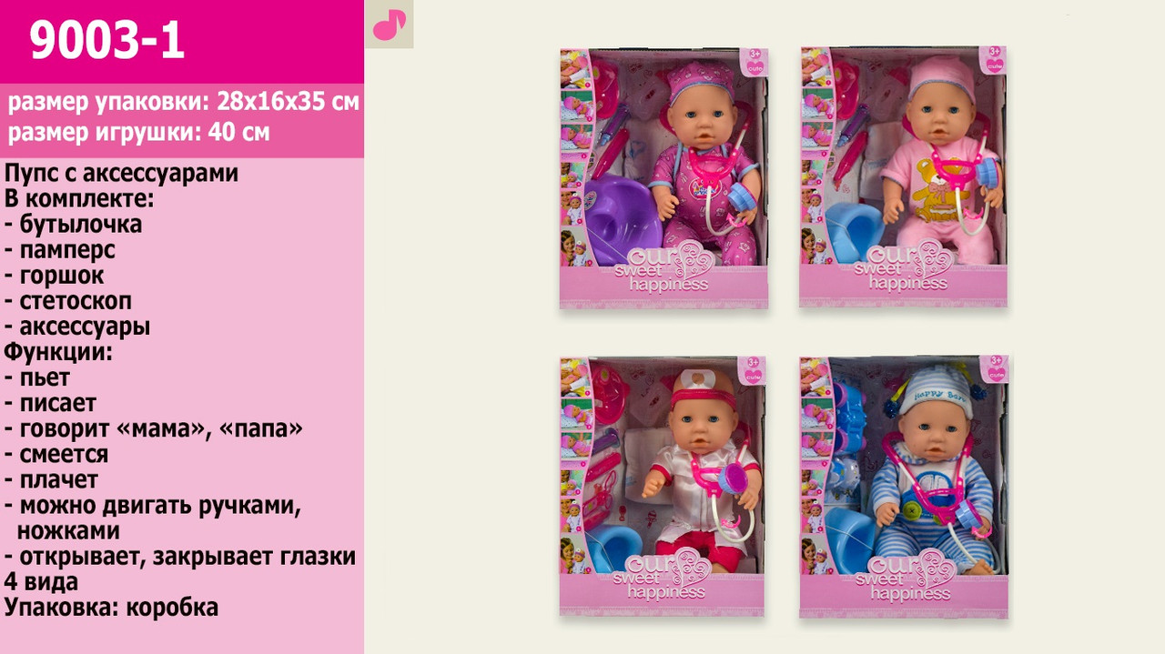 Детская Кукла-пупс функциональный,с набором доктора, 9003-1