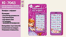 """Музыкальный, развивающий телефон """"Sofia"""", учит цифрам, буквам, KI-7043"""