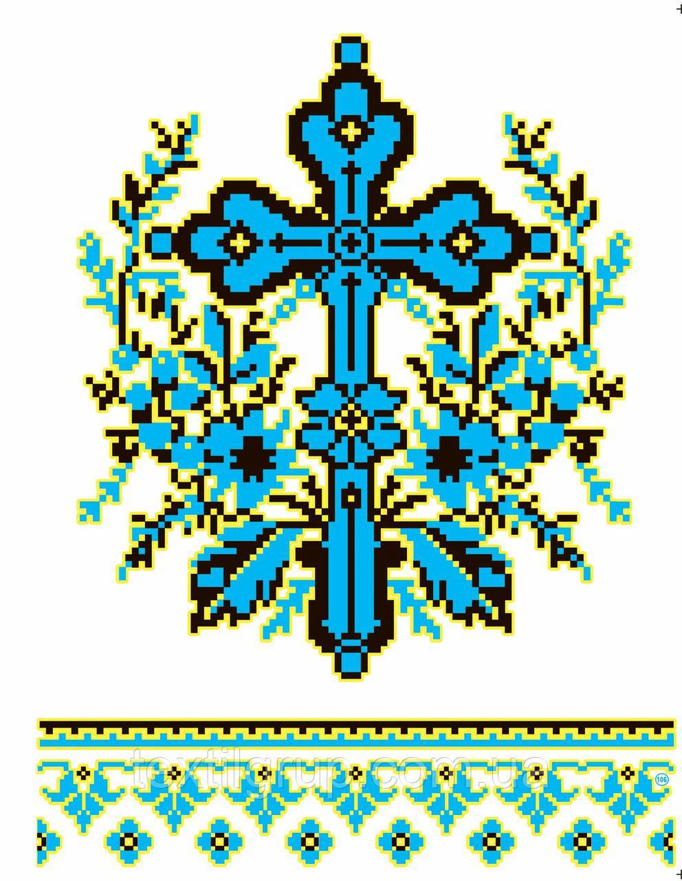 Рушник свадебный орнамент с крестом., фото 1