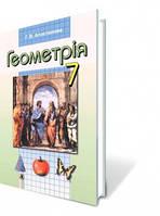 Геометрія, 7 кл Автори: Апостолова Г.В.