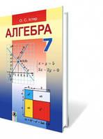 Алгебра, 7 кл Автори: Істер О.С