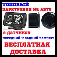 Лучший парктроник парковочный радар для авто на 8 датчиков Черный с дисплеем Ams A8192 Black