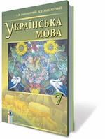 Українська мова, 7 кл Автори: Заболотний О.В. Заболотний В.В