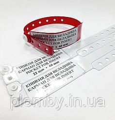 Медицинские  контрольные браслеты с карманом для вкладыша