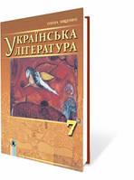 Українська література, 7 кл. Автори: Міщенко О.