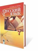 Русский язык (7-й рік навчання) Автори: Самонова О.І., Полякова Т.М.