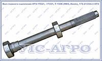 Вал главного сцепления ХТЗ-17021, -17221, Т-150К (ЯМЗ, Deutz), 172.21.034-3