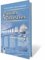 Світова література, 7 кл. Автори: Волощук Є.В.