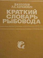 Козлов в. І. Короткий словник рыбовода. М., 1982.