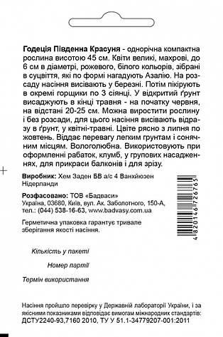 Годеція грандіфлора Південна Красуня,  0,2 г. СЦ, фото 2