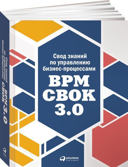 Книга Звід знань по управлінню бізнес-процесами. BPM CBOK 3.0 Автори - А. Белайчук, Ст. Еліфьоров (Альпіна)