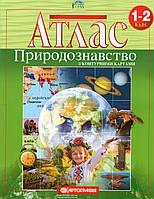 Атлас для 1-2 класів. Природознавство. (вид: Картографія)