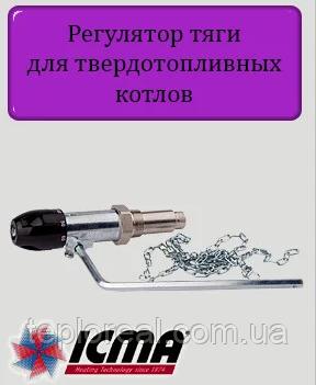 Регулятор тяги для котла ICMA art147 (Италия)