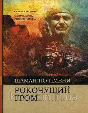 Книга Шаман по имени Рокочущий гром  Книга о знаменитом шамане