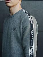 Модный серый свитшот с начесом Staff original gray fleece OTD0047
