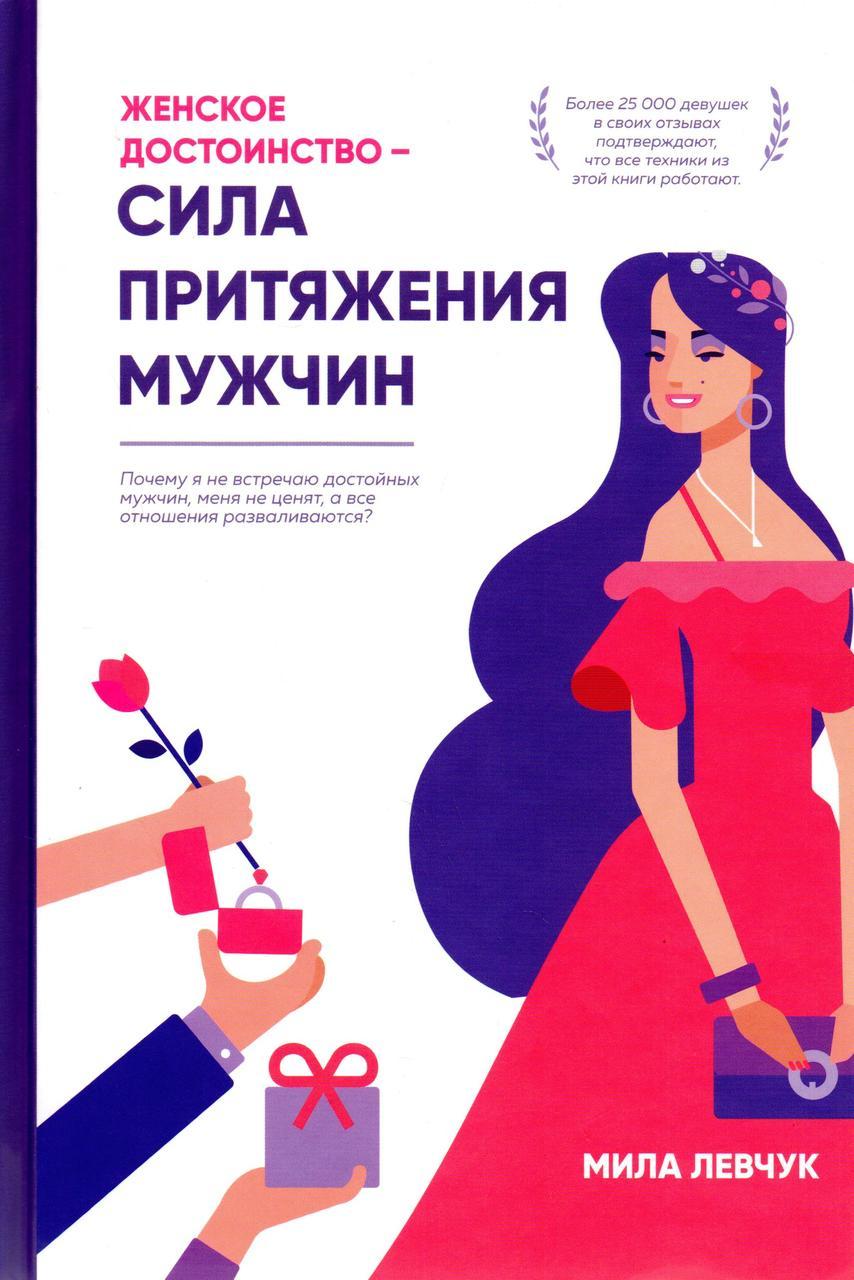 Женское достоинство - сила притяжения для мужчин. Мила Левчук