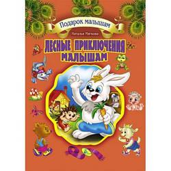 """Книга """"Лесные приключения  малышам"""", (подарочное издание), 99786"""