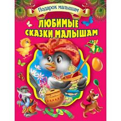 """Книга """"Любимые сказки малышам"""",  (подарочное издание), 95463"""