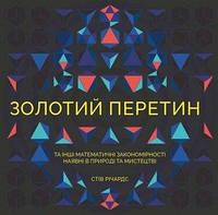 """Розмальовка """"Золотий перетин"""", на українській мові, 579105"""