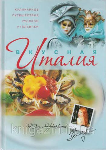 Книга Юлия Некоркина: Вкусная Италия: Кулинарное путешествие русской итальянки