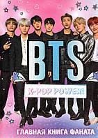 BTS. K-pop power! Главная книга фаната.