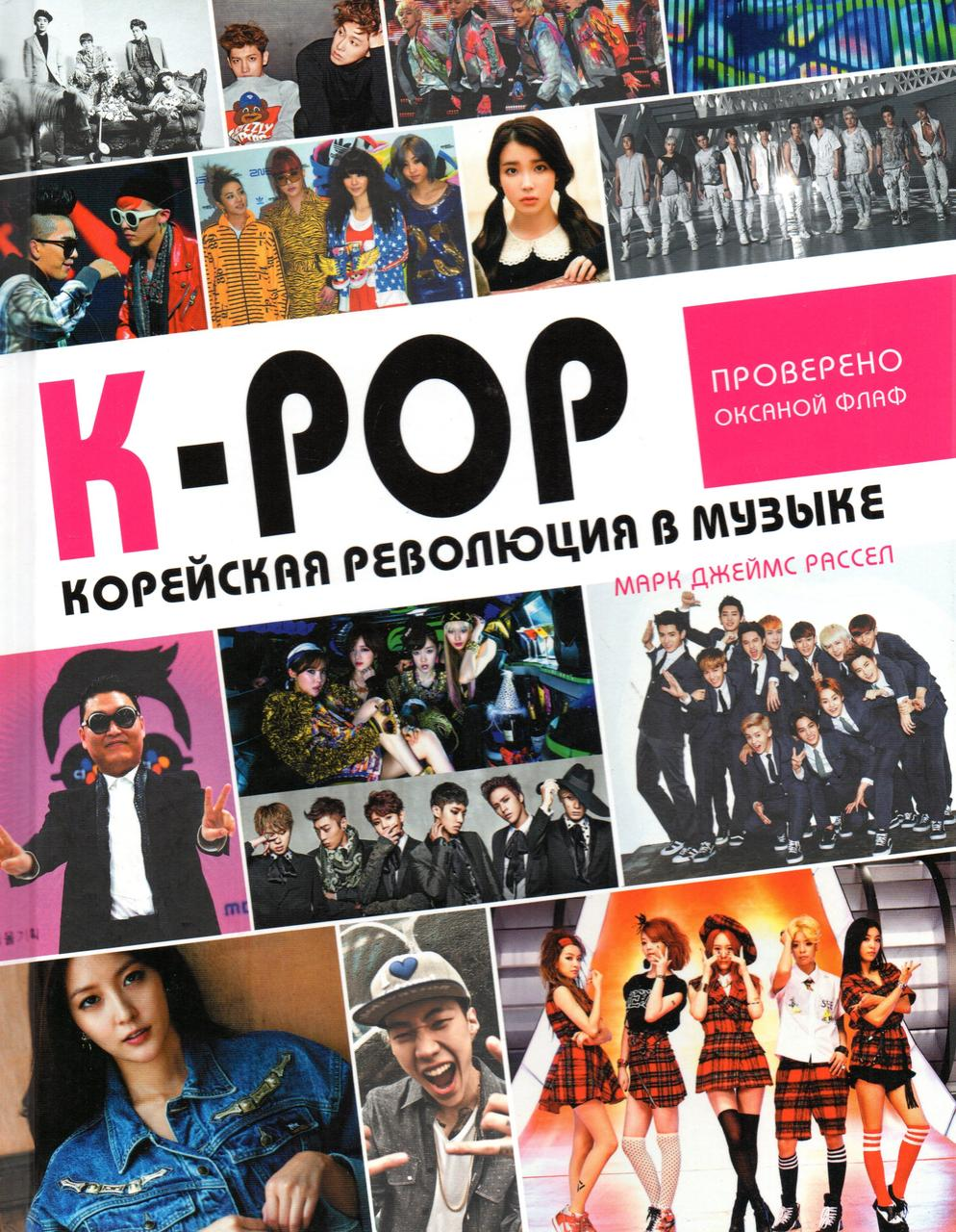 K-POP! Корейская революция в музыке. Марк Джеймс Рассел