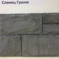 Сланец гранж- Облицовочный камень