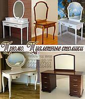 Трюмо деревянное, туалетные столики, трельяжи - 1 tr01