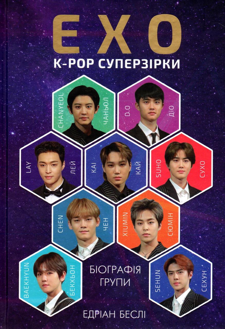 EXO. Суперзірки K-pop. Едріан Беслі